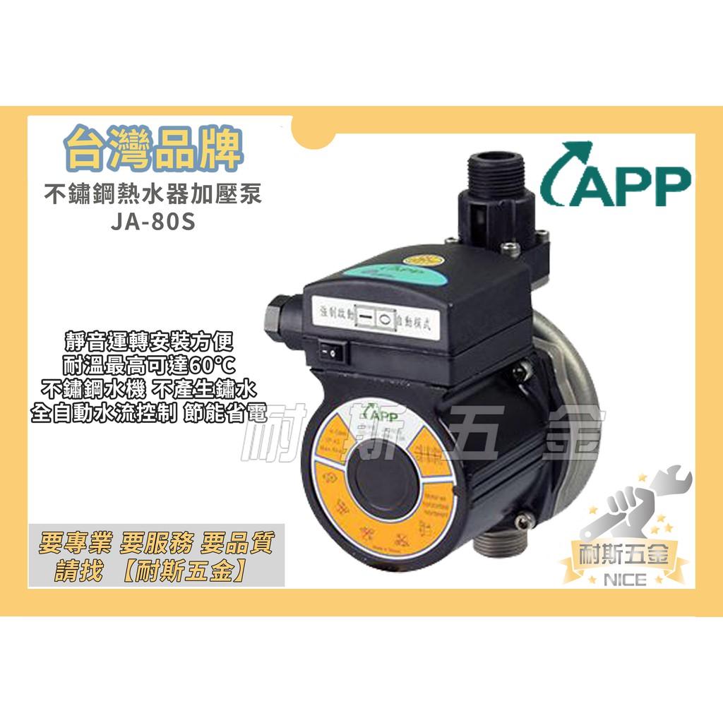 【耐斯五金】APP 紅龍牌 JA-80S 熱水器專用加壓馬達 熱水器加壓機 冷水加壓專用 台灣製造 JA80S 國際水泵