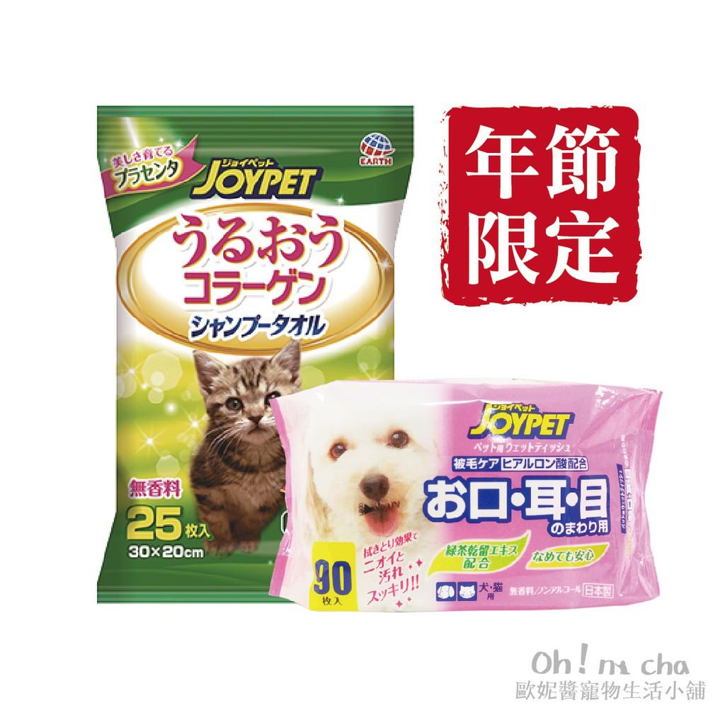 【新春特惠組】日本Earthpet乾洗巾贈90抽紙巾