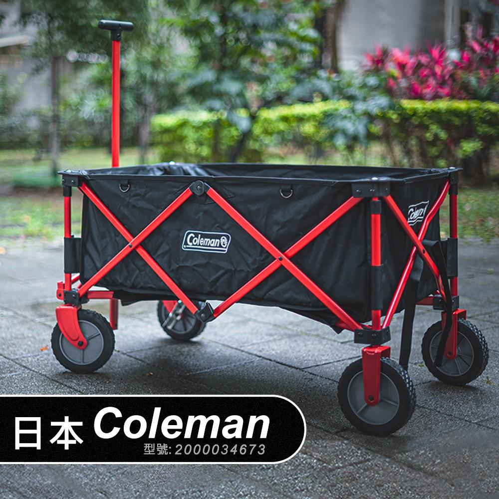 【Coleman】多用途露營四輪手拉車 大容量露營推車 黑色紅框 (CM-34673)
