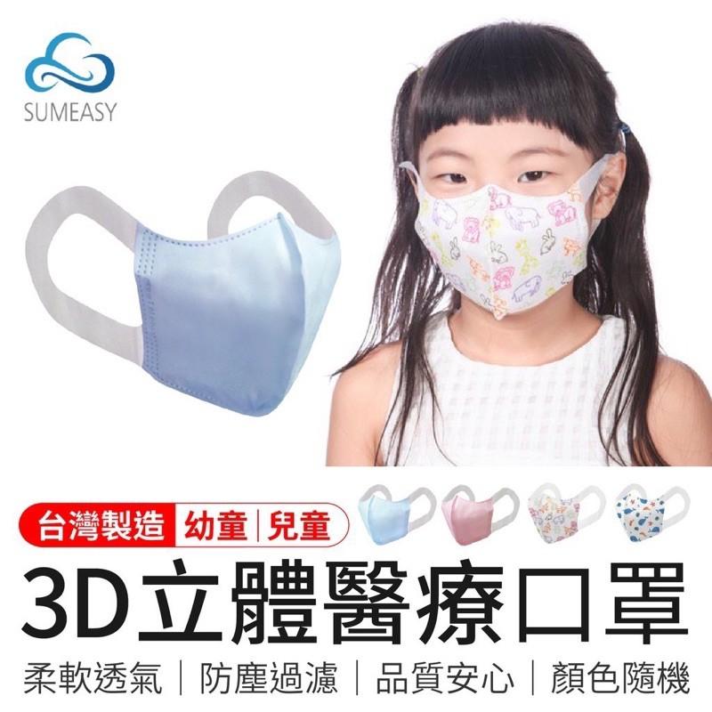 現貨 順易利 幼童xs/兒童s醫療立體口罩 粉色/水藍