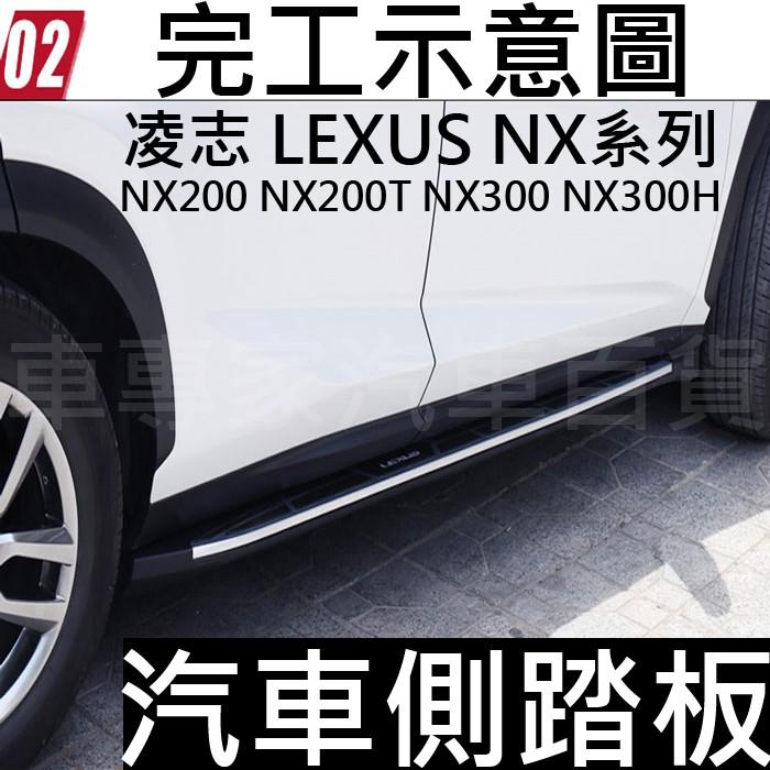 免運 NX200 NX200T NX300 NX300H 汽車 側踏板 登車踏板 迎賓踏板 門檻條 凌志 LEXUS