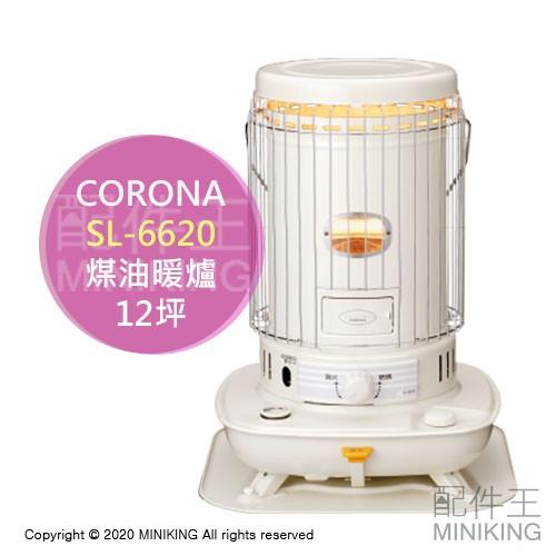 日本代購 空運 2020新款 CORONA SL-6620 對流型 煤油暖爐 12坪 電池式 免插電 遠紅外線 露營