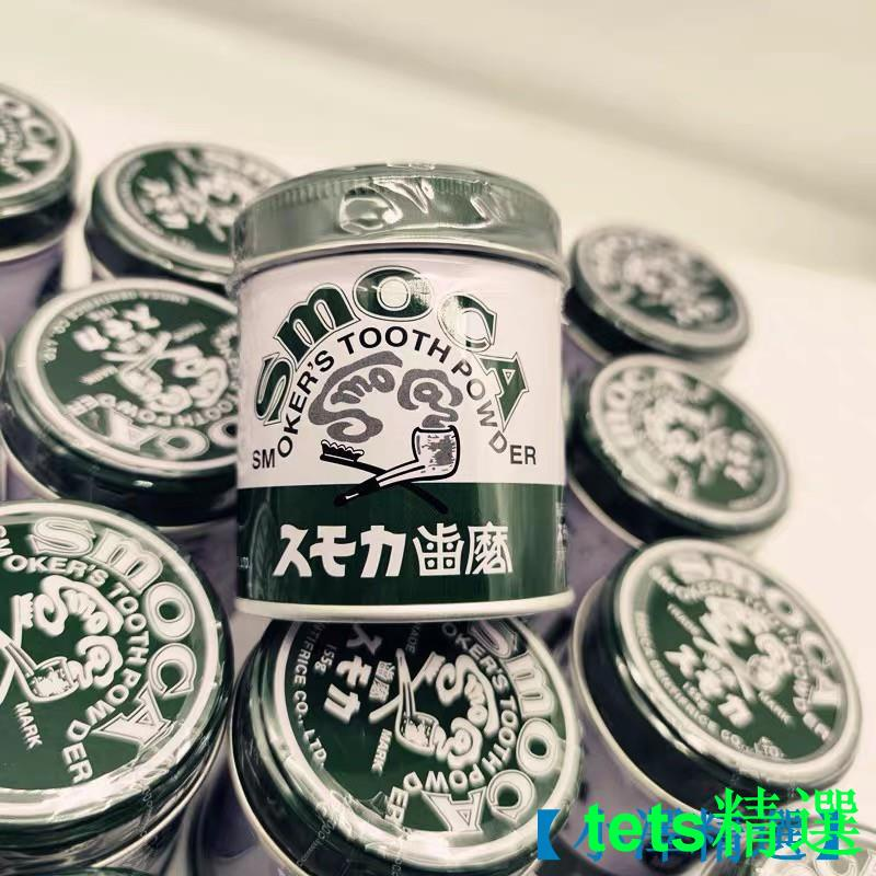 tets精選現貨 日本SMOCA 牙粉 斯摩卡 牙膏粉 洗牙粉 潔牙粉 牙齒美白神器 去黃牙茶漬去煙漬 155g