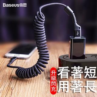 【Baseus倍思】彈簧充電線 iPhone Type-C 充電線 伸縮充電線 快充 新安卓 傳輸線 尼龍線 手機快充線