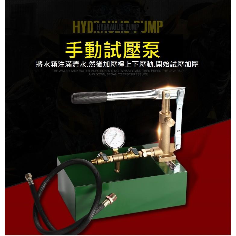 手動式水壓機 試壓泵全銅鐵箱10MPA壓力泵 試壓機 水壓泵 T-100K-P