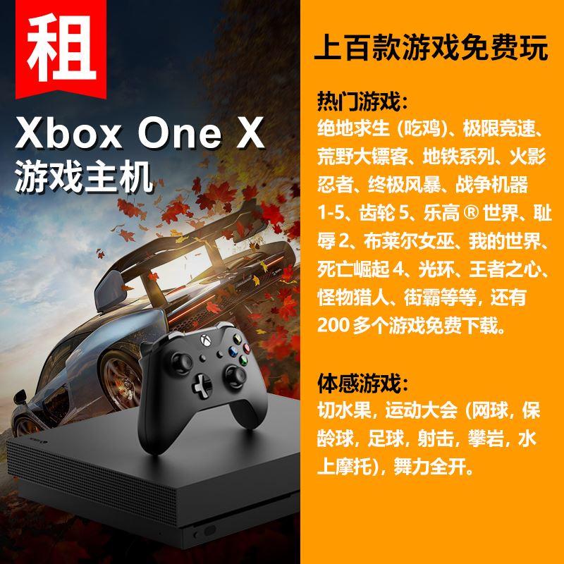 微軟xbox one X租賃遊戲主機家用體感器電視天蠍座出租借Series X