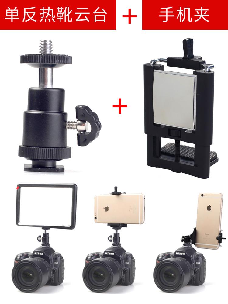 佰卓金屬熱靴雲台球檯 1/4螺絲接口 萬向支架攝影補光燈 手機夾攝像拍照 gopro監視器連接穩定器運動相機