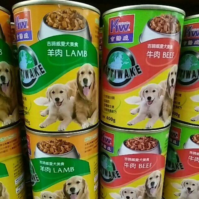 [兩天內出貨]優惠特價 吉諦威 狗罐頭 大狗罐 400g 牛/羊/雞 3種口味犬罐頭
