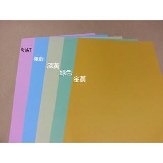 A4書面紙 模造紙 海報紙 150磅 (有色色紙 )A4一包 220張入.8k/ B4書面紙一包160張入 新北市