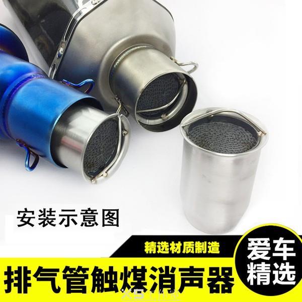 摩托車排氣管消聲器消音塞排氣管回壓芯靜音(改后聲音低沉渾厚)