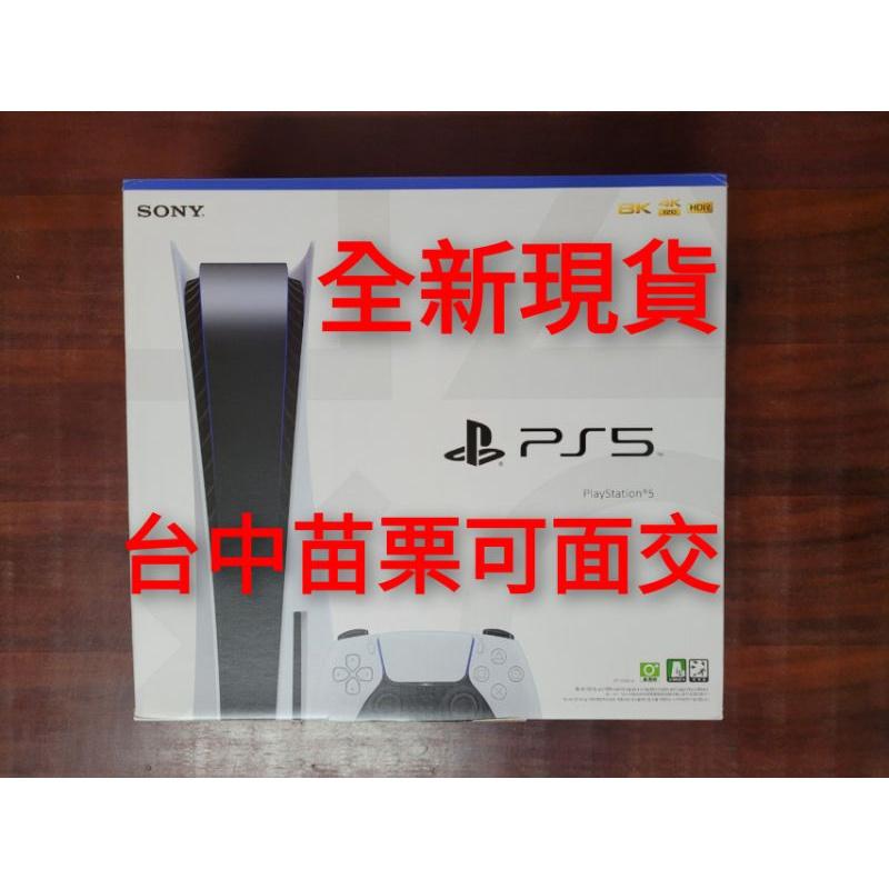 全新現貨⚡PlayStation 5 PS5 光碟版 數位版 台中苗栗可面交 SONY