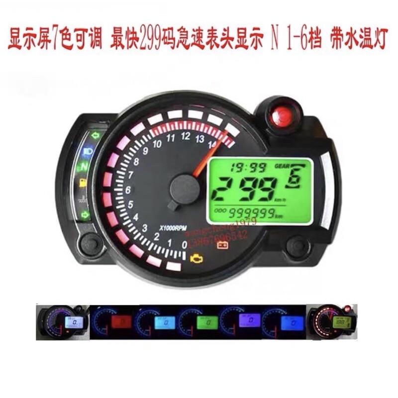 Speedometer車速表摩托車改裝液晶儀表數字電子里程表車速表轉速表