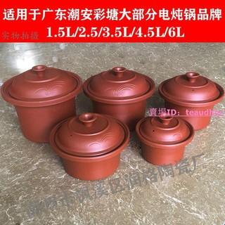 居家紡-熱銷◄紫砂鍋燉鍋紫砂內1.5L/ 2.5L/ 3.5L/ 4.5L/ 6L升通用紫砂陶瓷蓋子雙耳砂鍋耐高溫燉湯煲陶瓷
