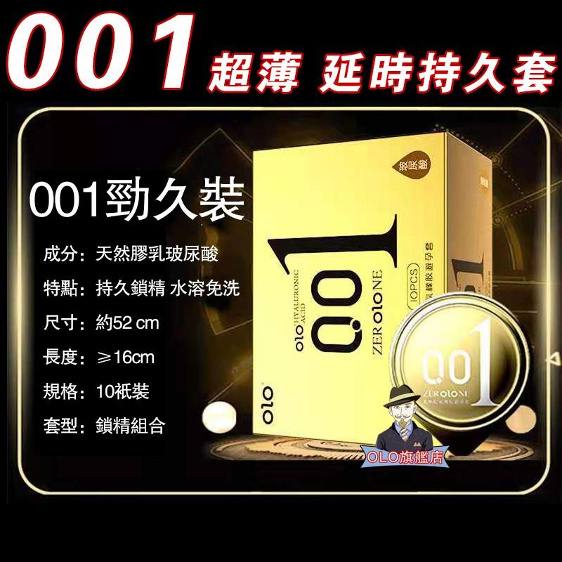 【OLO旗艦店】 OLO避孕套 超薄延時持久保險套 0.01赤薄版 超潤滑/超薄/凸點/波點狼牙安全套