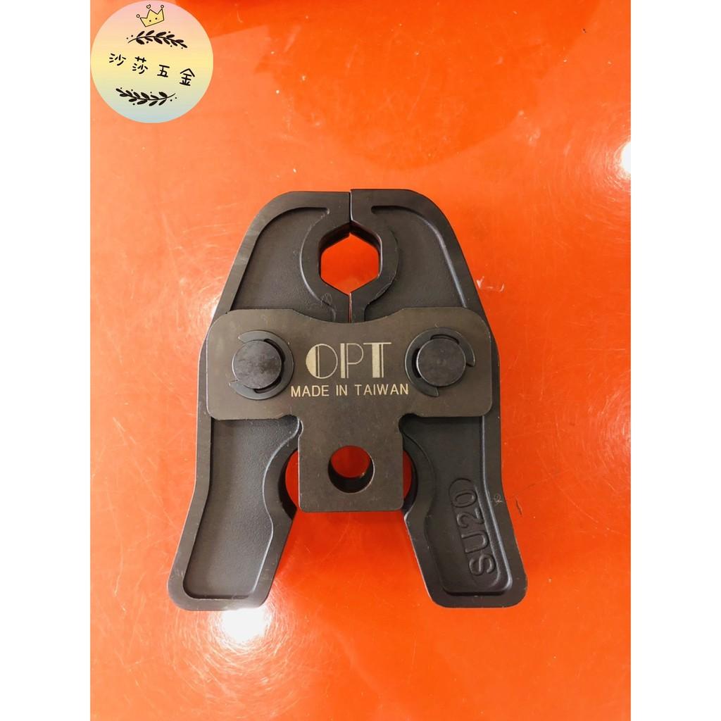 ∞沙莎五金∞台灣製造 OPT  6分 壓接頭 壓接模 機械式插電不銹鋼管壓接機 水管壓接工具 含稅
