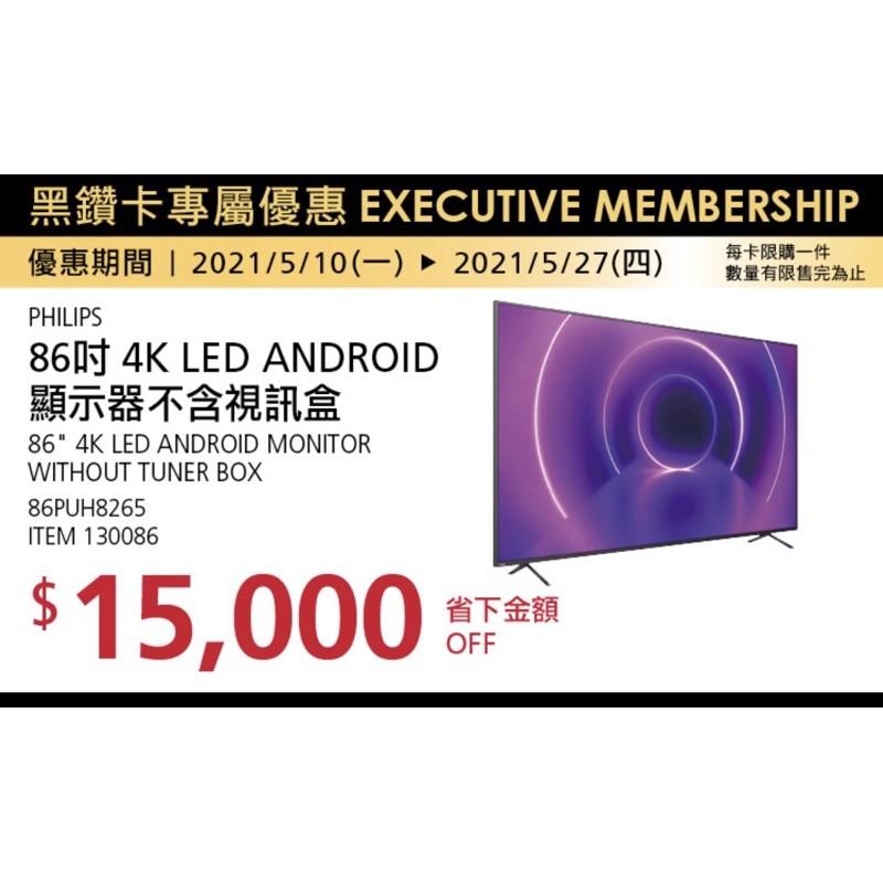 《免代買費!!》好市多黑鑽卡專屬折價券PHILIPS 86吋4K LED 顯示器/19kg烘托滾筒洗衣機740公升冰箱