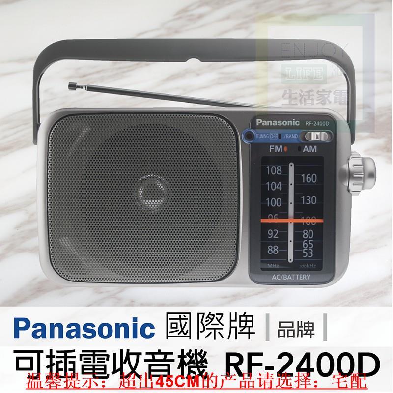 // 台灣公司保 // Panasonic國際牌 可插電⚡️大提把大音量簡明實用收音機 FM/AM廣播 RF-2400D