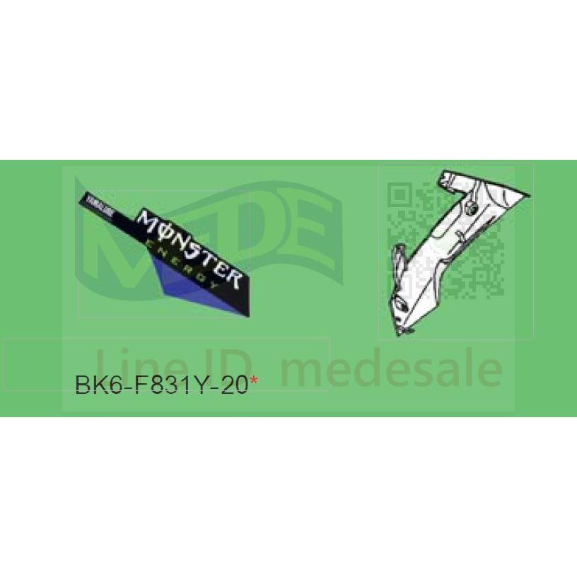 ~MEDE~ R15 V3 V.3 R155 MONSTER 特仕版 貼紙 右下導流 BK6-F831Y-20