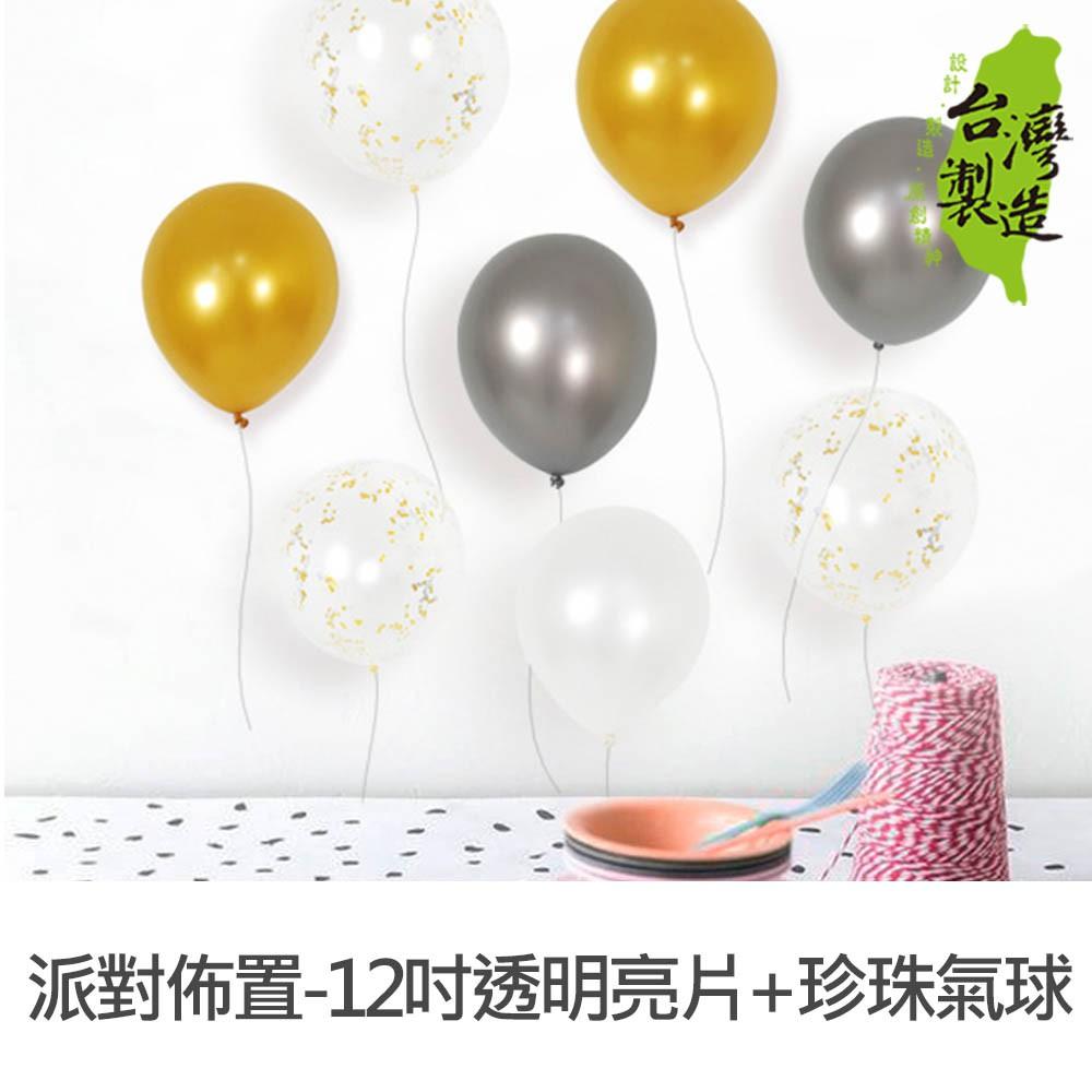 珠友DE-03116 派對佈置-12吋透明亮片+珍珠氣球 派對 場景裝飾.會場佈置