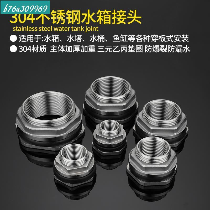 【滿三件出貨】✁304不銹鋼水箱接頭配件水塔水桶魚缸出水接口4分6分1寸1.2寸1.5寸#b76a