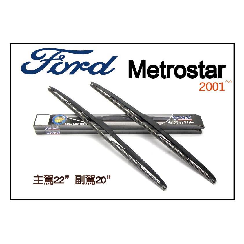 豪雨必備! FORD Metrostar 空力雨刷 刷的好乾淨(一組兩支雨刷)