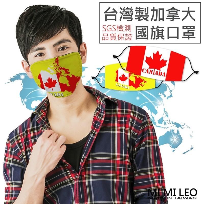 MI MI LEO台灣製加拿大國旗口罩-單入組