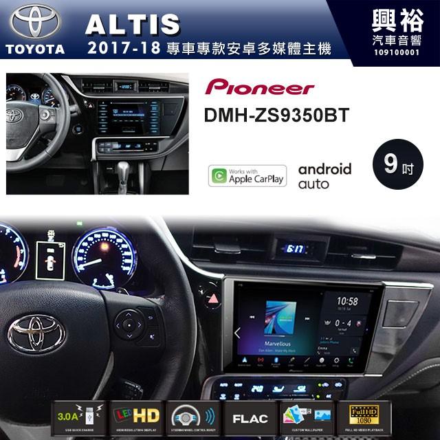☆興裕☆【PIONEER】2017~18年TOYOTA ALTIS專用DMH-ZS9350BT 9吋螢幕主機