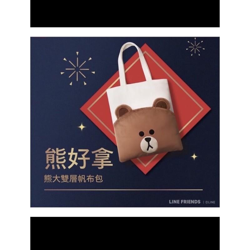 🍟現貨🍔下殺出清價🔥🔥🔥🔥麥當勞熊大提袋/Linefriend /開春熊有禮/熊大雙層帆布包/熊大摺疊手提袋