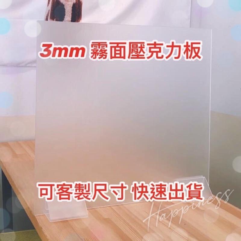 台灣現貨供應中!厚度3mm霧面壓克力板 A4可客製尺寸 壓克力板DIY 可超商取貨 快速出貨