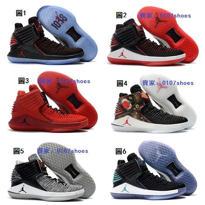 特價虧本賣 Nike Air Jordan32 AJ32 喬丹32 男子 籃球鞋 喬登32 佐敦32 男鞋現貨㊒特價