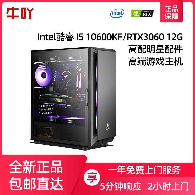 Intel i5 10600KF/i7 10700KF/RTX3060 游戲臺式DIY電腦組裝主機