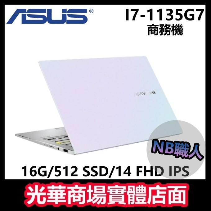 【NB職人】I5輕薄效能商務機/16G ASUS華碩 文書 筆電 Vivobook S433EA-0048W1135G7