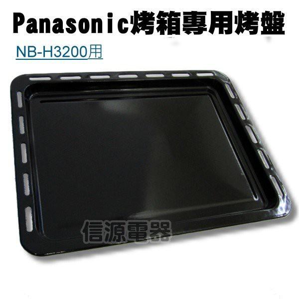 【新莊信源】32公升 Panasonic 國際牌 烤箱專用烤盤 NB-H3200 適用