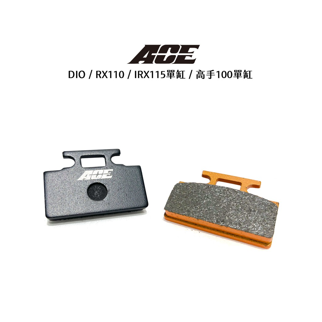 ACE 複合式煞車皮 來令 碟煞 RX110/IRX115單缸/高手100單缸/MIO/DIO