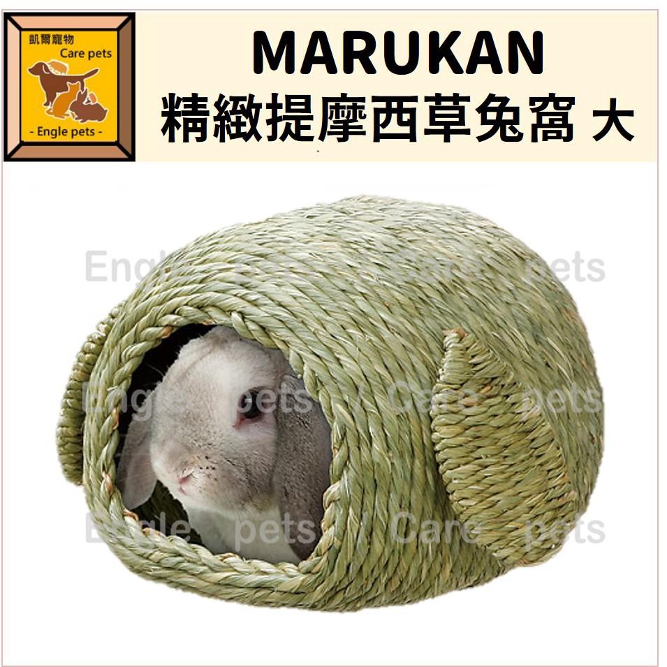 ╟Engle╢ MARUKAN 精緻提摩西草兔窩 MR-605 兔 兔窩 兔用品 天竺鼠 天竺鼠窩 牧草窩 磨牙