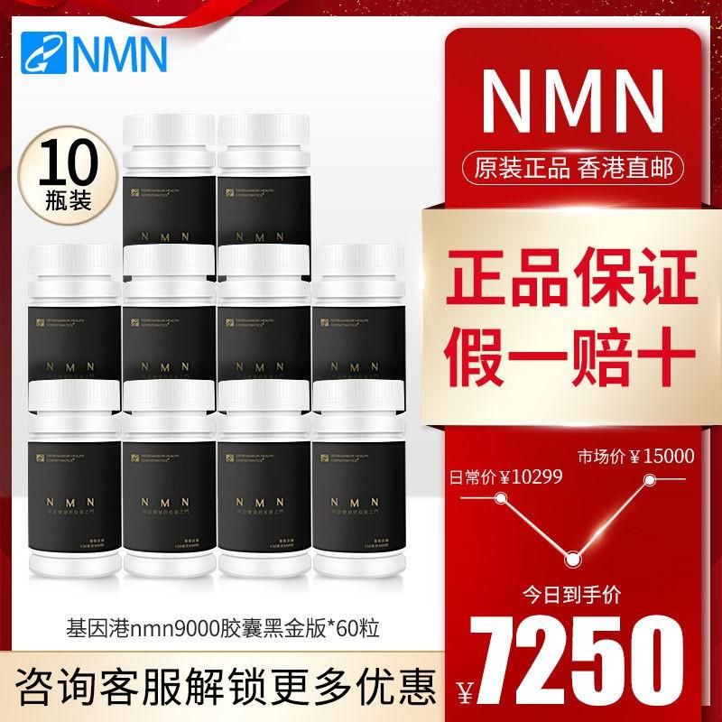 【CC代購店】基因港NMN9000黑金版煙酰胺單核苷酸基因補充港NAD+高純度正品