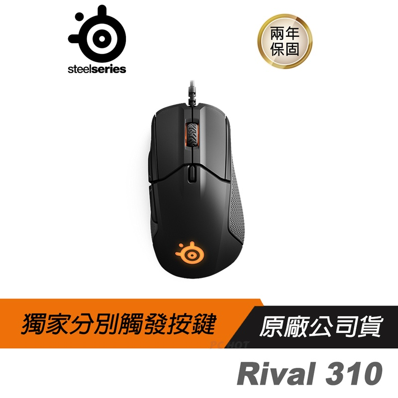 SteelSeries 賽睿 RIVAL 310 光學 電競滑鼠 PCHOT