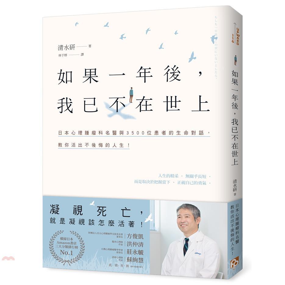 如果一年後,我已不在世上:凝視死亡,就是凝視該怎麼活著!日本心理腫瘤科名醫與3500位患者的生命對話[79折]
