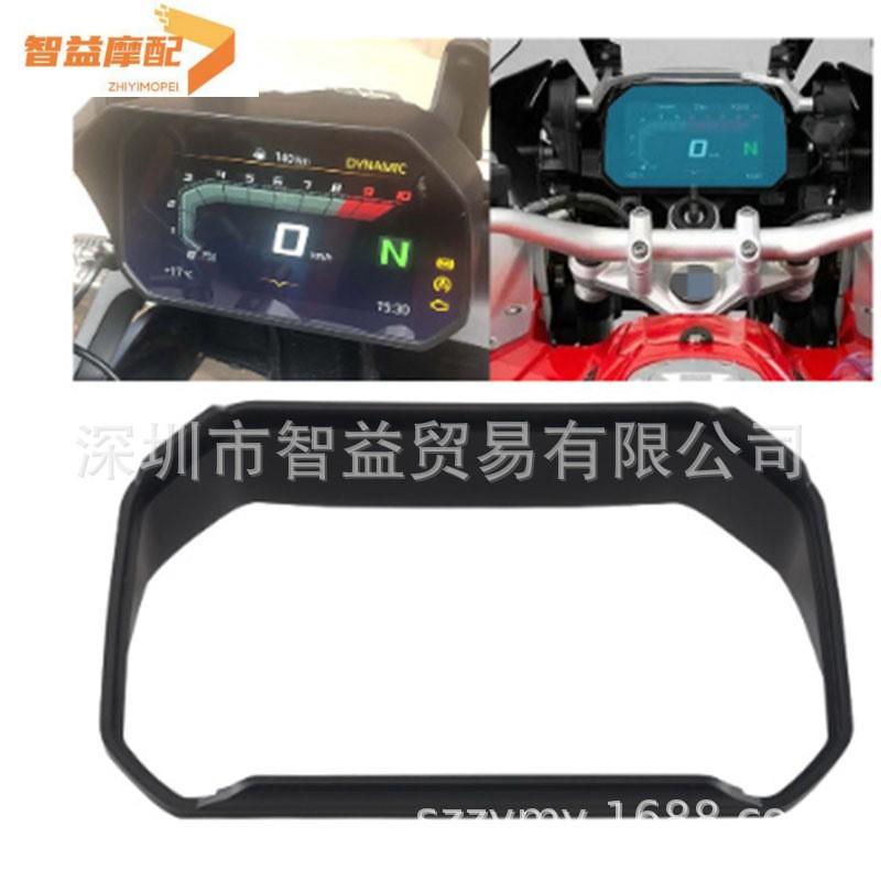 Speedometer Hat儀表遮陽板儀表蓋 適用寶馬F750GSF850GSR1200GS