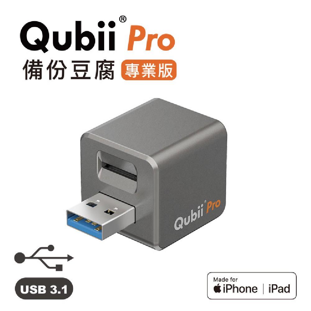 【Qubii Pro 備份豆腐專業版】太空灰(不包含記憶卡)