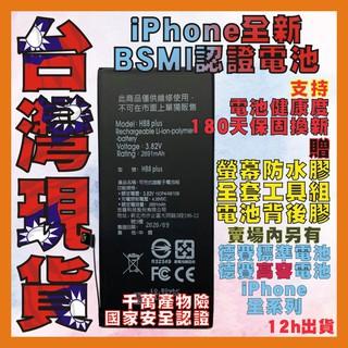 DIY IPHONE台灣科技廠監製BSMI認證電池 另有德賽出廠標準電池 高容電池I7 8P  I5 5S SE 6SP 屏東縣