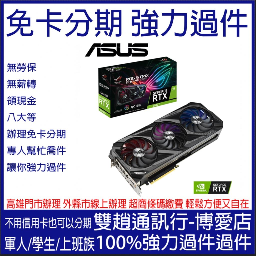 華碩 ROG-STRIX-RTX3080TI-O12G-GAMING 現金分期/免卡分期/無卡分期/學生分期 不用信用卡