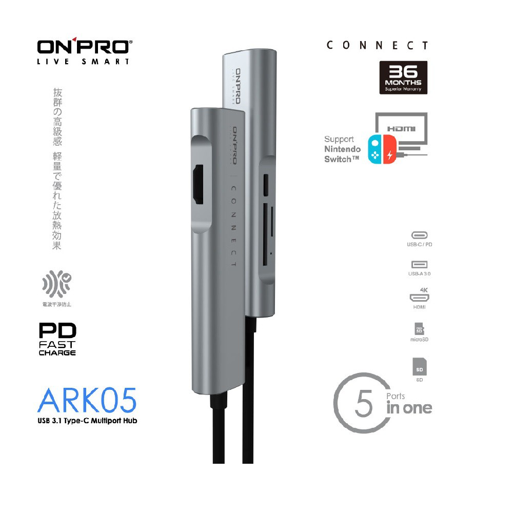 ONPRO ARK05 5-in-1 Type-C HUB 5合1多功能集線器(hub470)