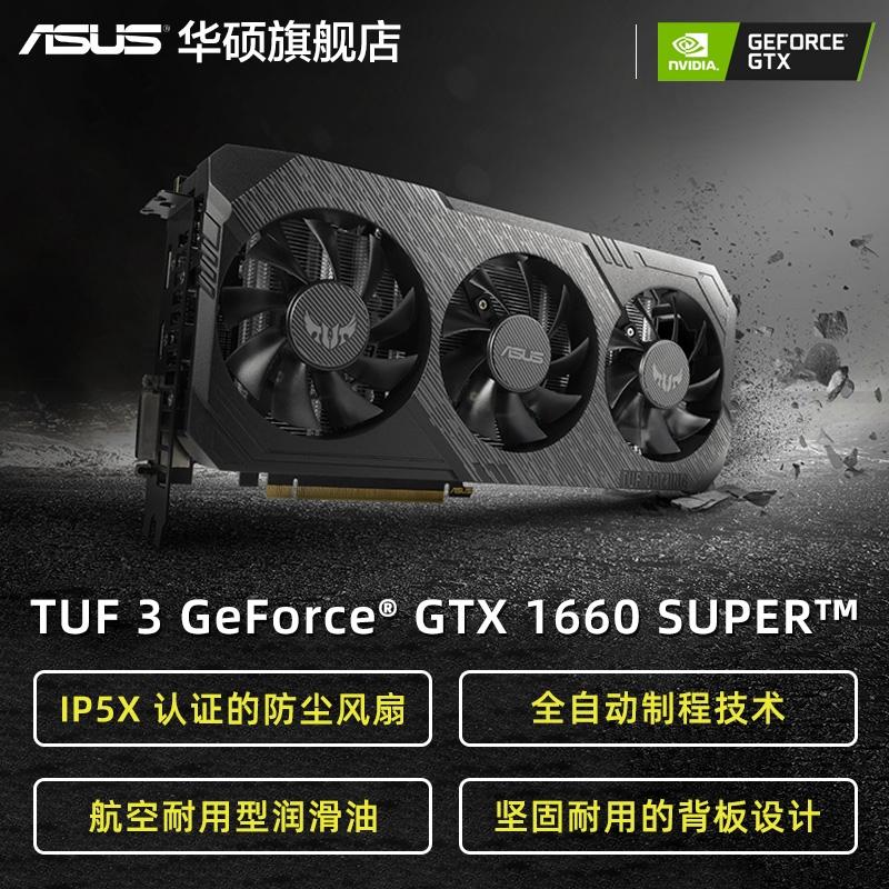 ♤免運 顯示卡 Asus華碩GTX16601660S全新臺式機電腦顯示卡 吃雞電1060ti 6G電競主機1660
