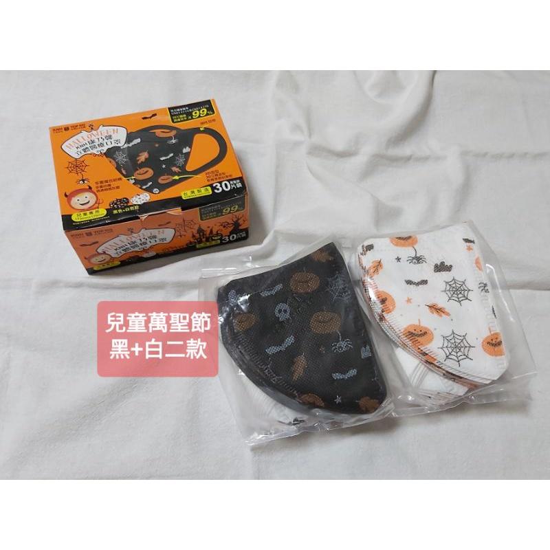 KNH~康乃馨3D立體兒童/幼童/幼兒口罩,款式:兒童萬聖節白色款,黑+白二款綜合,幼童柴犬款,幼兒大象款,30入盒裝。