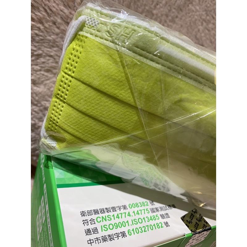 🎾 現貨❤️上好生醫醫療平面口罩三層防護 酪梨綠 50入/盒