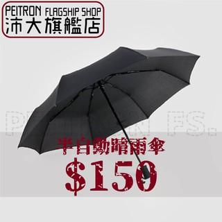 《沛大旗艦店》自動傘 晴雨傘 包包小物 遮陽一把罩 輕量化【U09】 台中市