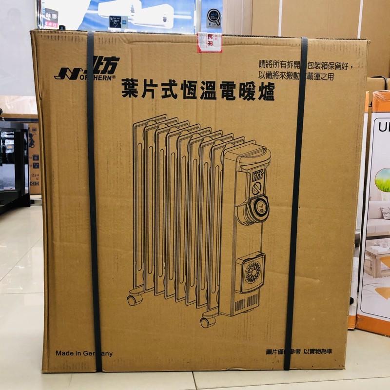【現貨】北方電暖器 NA-11ZL 11片葉片式