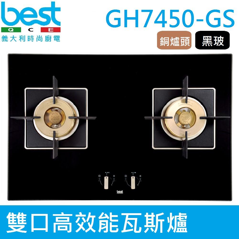 【義大利貝斯特best】精密銅爐頭黑玻雙口高效能瓦斯爐 GH7450-GS #世磊 #best