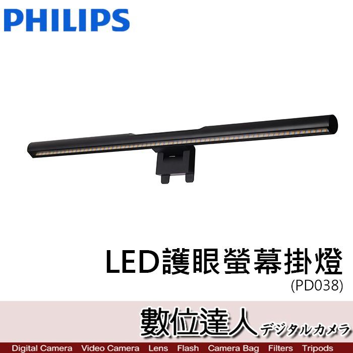 公司貨 PHILIPS 飛利浦 照明 品笛 66242 LED 護眼螢幕掛燈 (PD038) 抗藍光 可調式 數位達人
